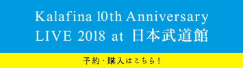 Kalafina 10th Anniversary LIVE 2018 at日本武道館