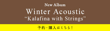 New Album Winter Acoustic Kalafina with Strings 予約・購入はこちら!