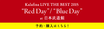 Kalafina LIVE THE BEST 2015 Red Day Blue Day at 日本武道館