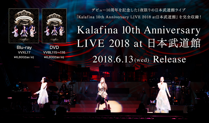 Kalafina 10th Anniversary LIVE 2018 at日本武道館 2018.6.13(wed)Release