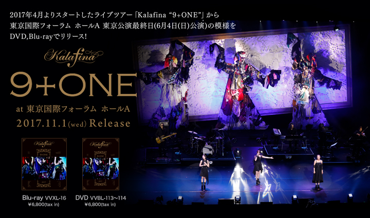 "Kalafina ""9+ONE""at 東京国際フォーラム ホールA 2017.11.1(wed)Release"