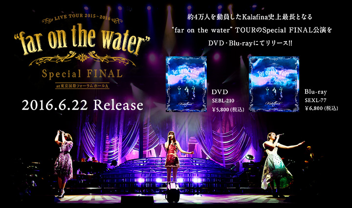 Kalafina LIVE TOUR 2015~2016 far on the water 