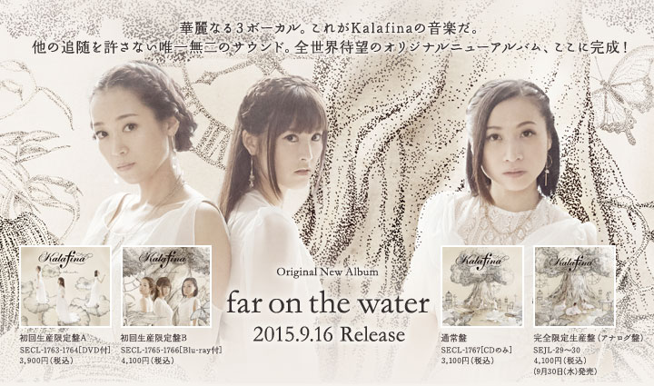 New Album far on the water 201.9.16 Release