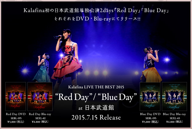 Kalafina LIVE THE BEST 2015 Red Day / Blue Day at 日本武道館