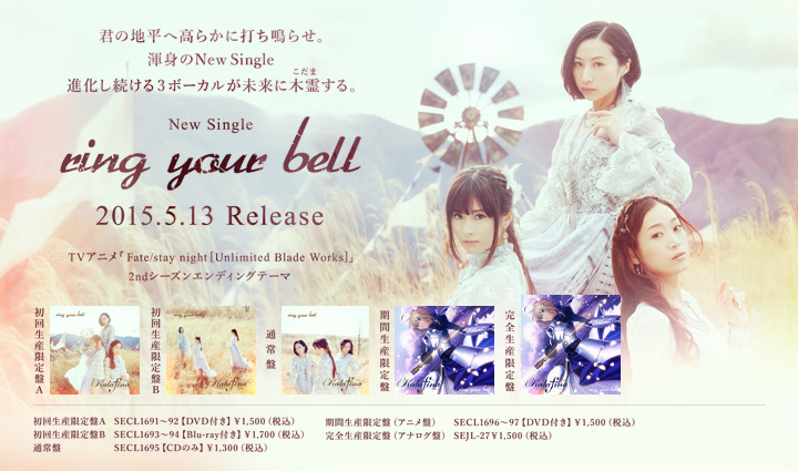 New Single 「ring your bell」 2015.5.13 Release