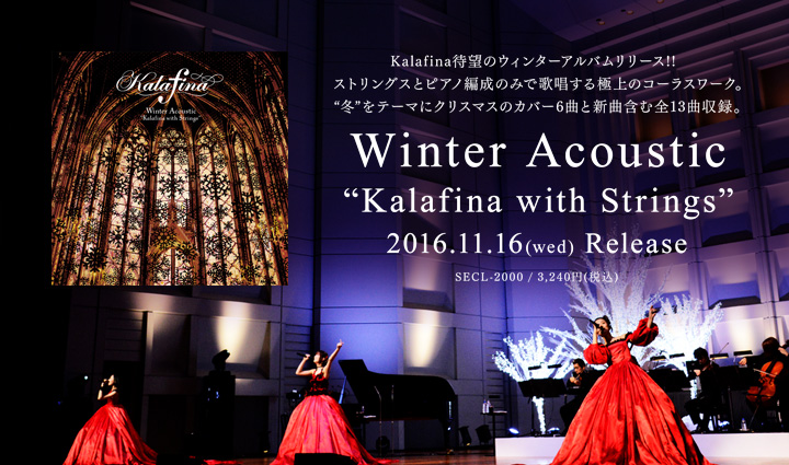 Winter Acoustic Kalafina with Strings 2016年11月16日(水)リリース